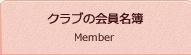 クラブの会員名簿